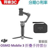 現貨 DJI OSMO Mobile 3 可折疊 手持雲台 套裝版【大疆雲台】先創/聯強代理 公司貨,分期0利率