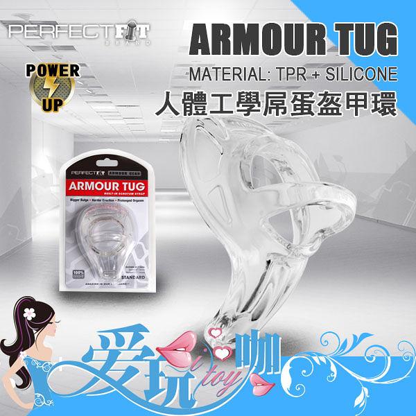 【透明白】美國 PERFECT FIT BRAND 人體工學屌蛋盔甲環 ARMOUR TUG 屌環