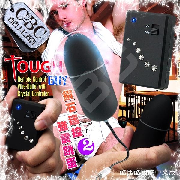 Tough Guy鑽石遙控強震跳蛋2號 肛門調教 止癢聖品 同志情趣 VE0102