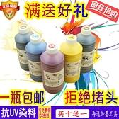 抗UV高耐光染料適用愛普生4450 7400 9