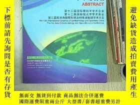 二手書博民逛書店學術論文集罕見ABSTRACT 2012Y180897