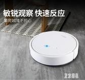 居家新一代智能掃地機器人全自動掃吸拖一體家用清潔吸塵器超薄擦地機 LJ5172『東京潮流』