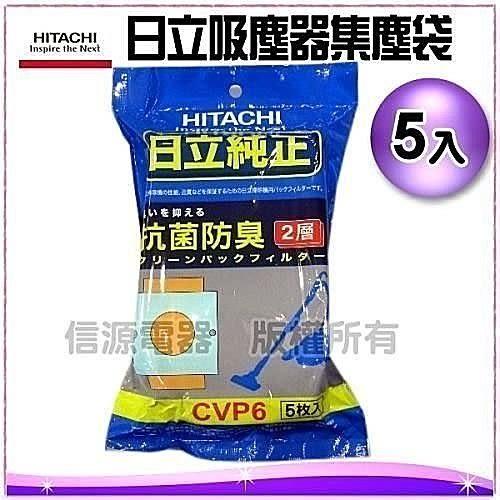 【信源】【日立吸塵器專用集塵袋】CV-P6~抗菌(2重3層)