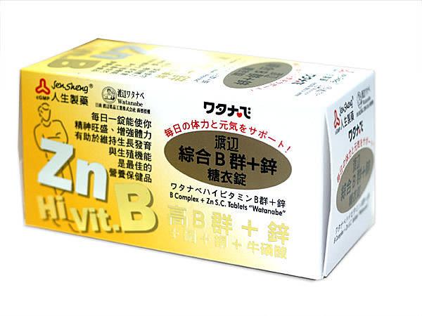 人生製藥 渡邊綜合B群維他命+鋅 糖衣錠 90錠/瓶  公司貨中文標 PG美妝