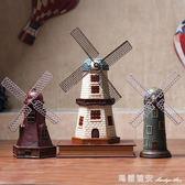 復古荷蘭風車模型工藝擺件咖啡廳客廳電視柜酒柜裝飾品創意擺設 瑪麗蓮安