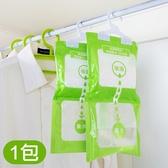 【230g】吊掛式除濕包 1入 (衣櫃鞋櫃 收納箱 防潮箱 防潮劑 除濕劑 除濕袋 乾燥劑 吸濕袋)