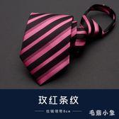 拉鏈式領帶正裝商務上班職業韓版易拉得學生結婚新郎懶人男士領結 DJ6442『毛菇小象』