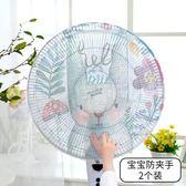 風扇罩電風扇罩防塵套全包落地式電扇網防護保護寶寶兒童小孩安全防夾手 (迎中秋全館88折)