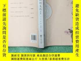二手書博民逛書店罕見王陽明文選讀本Y15311 劉奇,趙偉,劉振宇 世界知識出版