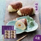 阿聰師.阿聰師的小芋仔禮盒(4盒)(奶蛋素)*預購*﹍愛食網