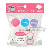 〔小禮堂〕inomata 日製攜帶式肥皂盒《白.圓形》旅行用 4905596-22066
