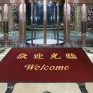 歡迎光臨門墊吸水室外迎賓地毯商用大門口地墊出入平安進門腳墊子 小山好物