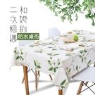 PVC防水桌巾防油免洗餐桌巾田園小圓桌巾茶幾布桌墊方形台布餐墊