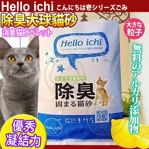 【培菓平價寵物網】國際貓家HelloIchi 》全新除臭配方抗帶砂大球貓砂10L6KG/包