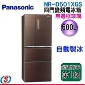 【信源】500公升【Panasonic國際牌】變頻四門電冰箱(玻璃面無邊框)NR-D501XGS/NR-D501XGS-T