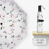 全自動晴雨傘兩用防曬遮陽傘女雨傘摺疊