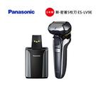 (回函贈NA9B吹風機)24期0利率 Panasonic國際牌 日製 防水五刀頭充電式電鬍刀 ES-LV9E