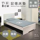 竹炭8cm記憶床墊【3.5x6.2尺 單...