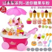 貝恩施兒童過家家冰淇淋車玩具女孩仿真小手推車糖果車 小伶禮物