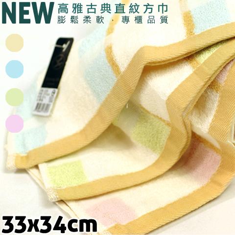 【衣襪酷】高雅古典直紋方巾 手巾 手帕 小毛巾 舒適飯店御用高品質 台灣製 雙鶴