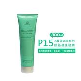【沙龍護髮級】艾髮貝得 P15 胺基酸重建 護髮 300ml AB海元素系列 護髮 #台灣公司貨