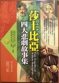 (二手書)莎士比亞四大悲劇故事集-世界文學32