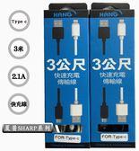 『Type C 3米充電線』夏普 SHARP S3 FS8032 雙面充 傳輸線 充電線 快速充電 線長300公分