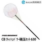 漁拓釣具 CB フレッシュパワー磯玉セット 630 (磯玉柄)
