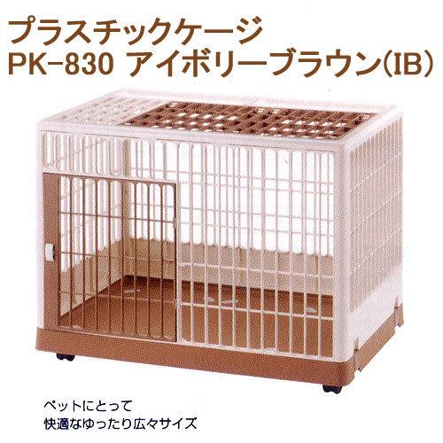 【寵物王國】日本Richell-PK-830塑膠狗籠-大(咖啡)
