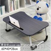 折疊桌 床上書桌筆記本電腦桌學生學習小桌子可折疊簡易做桌懶人寫字家用 古梵希igo