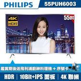 ★送2好禮★PHILIPS飛利浦 55吋4K HDR聯網液晶顯示器+視訊盒55PUH6003