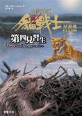 (二手書)貓戰士四部曲星預兆之一:第四見習生