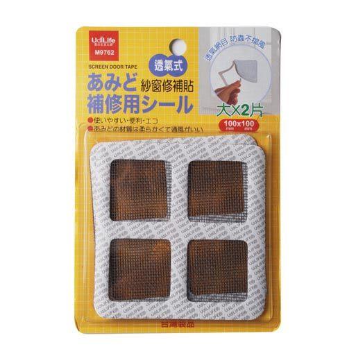 【九元生活百貨】生活大師透氣式紗窗修補貼-10×10cm 紗窗修補貼