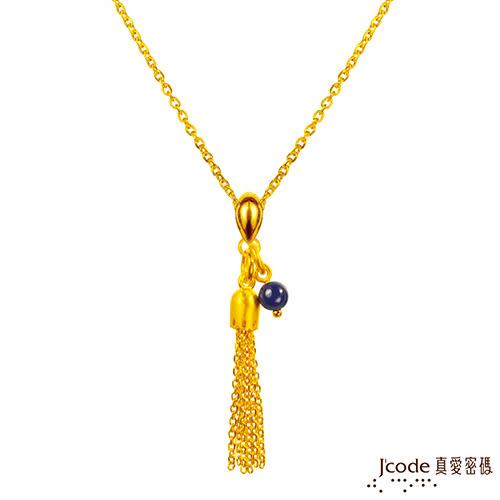 J'code真愛密碼 流金 黃金項鍊