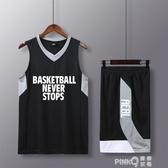 籃球服套裝男定制路人王球衣男女學生校園比賽訓練服透氣運動背心 (pinkQ 時尚女裝)