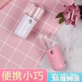 補水噴霧儀器蒸臉器納米冷噴小型便攜式隨身保濕臉部面部加濕神器  自由角落