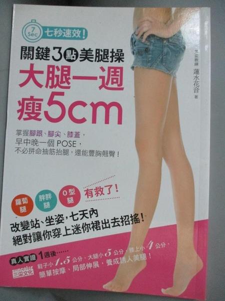 【書寶二手書T7/美容_CWN】關鍵3點美腿操大腿一週瘦5cm_蓮水花音