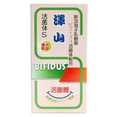 澤山 活菌體S(嚼錠) 200粒【新高橋藥妝】