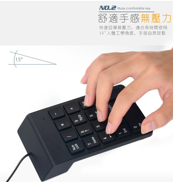Mini 有線USB數字鍵盤小鍵盤 會計鍵盤 USB鍵盤
