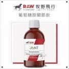 Raw Support牧野飛行〔狗貓保健品,葡萄糖胺關節飲,250ml〕