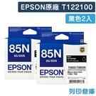 EPSON 2黑組合包 T122100 / 85N 原廠墨水匣 /適用 EPSON Stylus Photo 139