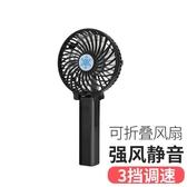 電風扇 USB小風扇小型大風力迷你便攜臺式移動手持學生宿舍床上可愛辦公室桌面手拿可充電小電扇