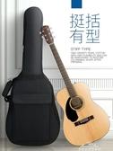 民謠吉他包41寸加厚40琴袋吉他琴包36木吉它套背包38雙肩學生通用YXS 夢娜麗莎