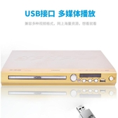DVD播放機 新款DVD播放機 VCD影碟機CD光盤小型一體家用高清EVD播放器 雙十二特惠