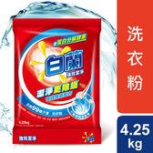 白蘭強效除螨過敏洗衣粉4X4.25kg-箱購-箱購