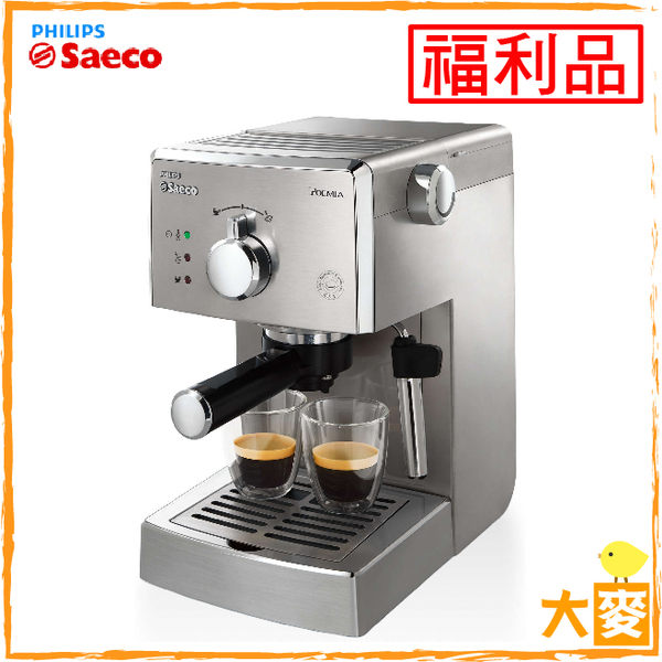 【福利品】飛利浦 Saeco半自動/手動義式咖啡機HD8327 - 15 Bar壓力/有現貨