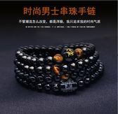 十二生肖多層手鍊男女士韓版黑色穿珠手串佛珠簡約個性潮男配飾品『新佰數位屋』