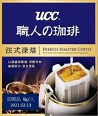 金時代書香咖啡 UCC 【即期品】 職人系列法式深焙濾掛式咖啡 8g UC08-FR-1