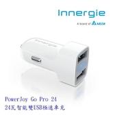 台達電Innergie 24瓦雙USB快速車充 PowerJoy Go Pro 24 【加碼送 Innergie 收納包】
