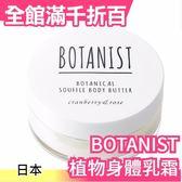 日本 BOTANIST 植物學家 植物舒芙蕾身體乳霜 保濕乳液 100g【小福部屋】